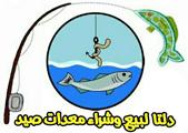 لوجو دلتا لبيع وشراء أدوات صيد الأسماك اون لاين - زفتى Logo of Islam Fishing Tackle - Zefta
