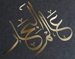 لوجو عالم البحار لأدوات الصيد - المحطة الجديدة Logo of Aalam Al-Behar Fishing Tackle, Ismailia
