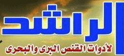 لوجو الراشد لمستلزمات الفروسية وأدوات الصيد والقنص - شبين الكوم Logo of Al-Rashed Horseback Riding Supplies & Fishing Tackle, Shebeen El-Kome