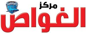 لوجو الغواص لتجارة أدوات الصيد - شبين الكوم Logo of Al-Ghawas Tackle - Shebeen El-Kome
