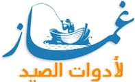 لوجو غماز لأدوات الصيد - خدمة عن بعد Logo of Ghammaz Fishing Tackle, Online/Phone Service